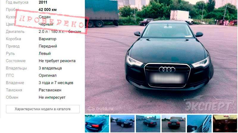 Пример по выездной диагностике автомобиля Audi A6 C7